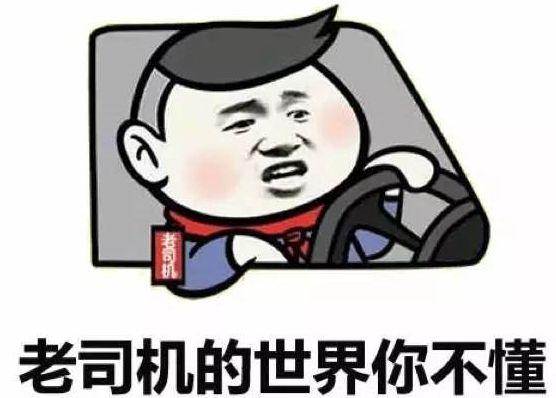 """把""""老司机""""说成old driver?!怪不得别人和你翻脸!"""