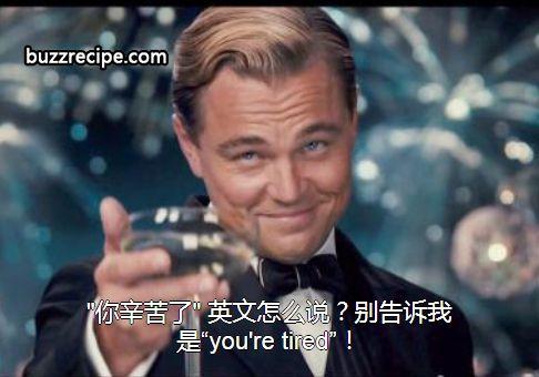 """""""你辛苦了"""" 英文怎么说?别告诉我是""""you're tired""""!"""