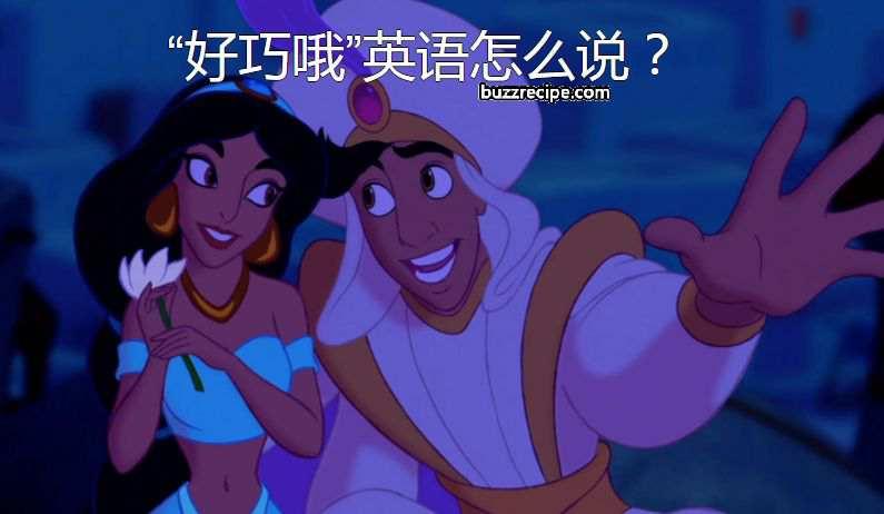 """""""好巧哦""""英语怎么说?Hao qiao?当然不是!-青岛英语"""