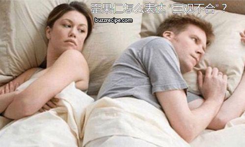 """歪果仁怎么表达 """"三观不合""""?难道是our three views not the same?"""