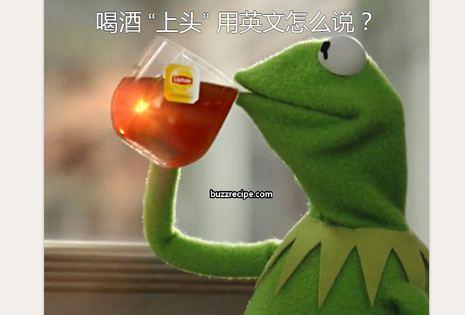 """喝酒 """"上头"""" 用英文怎么说?"""