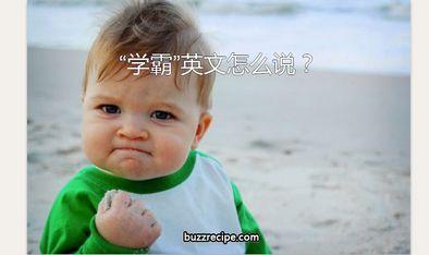 """""""学霸""""英文怎么说?"""