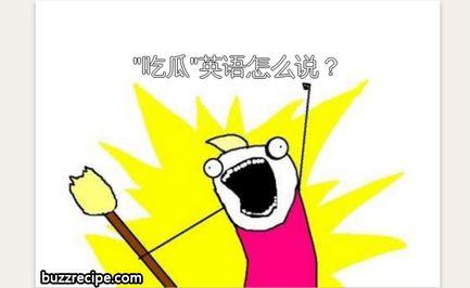 """""""吃瓜""""英语怎么说?"""