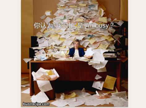 """你认为""""我很忙""""是 I'm busy?外国人才不这么说!"""